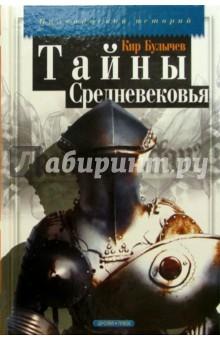 Тайны средневековья - Кир Булычев