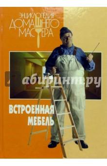 Встроенная мебель - Юстина Ильковская