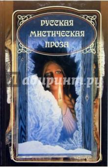 Русская мистическая проза. Антология в 3 т. Т. 1