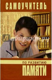 Самоучитель по развитию памяти - Ирина Головлева