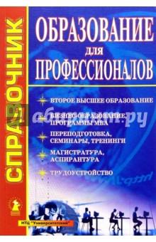 Образование для профессионалов: Справочник. Вып. 4