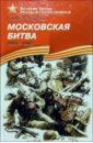 Сергей Алексеев - Московская битва. 1941-1942: Рассказы для детей обложка книги