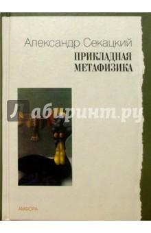book séminaire