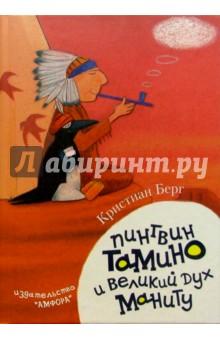 Кристиан Берг - Пингвин Тамино и Великий дух Маниту обложка книги