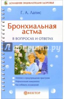 Бронхиальная астма в вопросах и ответах - Георгий Лапис