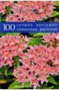 Борис Головкин - 100 лучших цветущих комнатных растений обложка книги