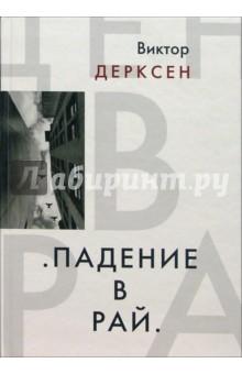 Падение в рай: Роман - Виктор Дерксен