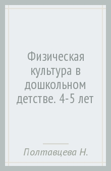 Физическая культура в дошкольном детстве. 4-5 лет - Нина Полтавцева