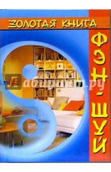 Золотая книга Фэн-шуй - М. Бушуев