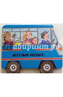Едем кататься!/Веселый автобус - Екатерина Карганова