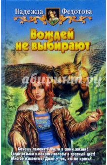Вождей не выбирают: Фантастический роман - Надежда Федотова