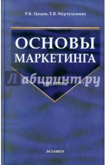 Основы маркетинга: Учебник - Цахаев, Муртузалиева