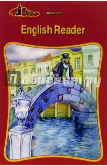 English reader. Совершенствующимся - Вера Алайцева