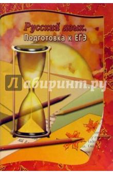 Русский язык. Подготовка к ЕГЭ: Учебно-методическое пособие - Прокофьева, Выходцева