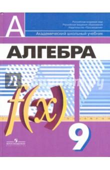 Алгебра. 9 класс. Учебник. ФГОС - Дорофеев, Бунимович, Кузнецова, Минаева, Суворова