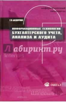 Информационные технологии бухгалтерского учета, анализа и аудита - Галина Федорова