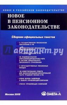 Новое в пенсионном законодательстве РФ: Сборник документов