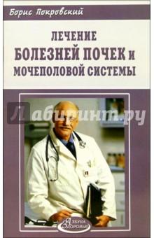 Лечение болезней почек и мочеполовой системы - Борис Покровский