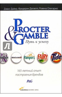 Procter & Gamble. Путь к успеху: 165-летний опыт построения брендов - Дайер, Далзелл, Олегарио