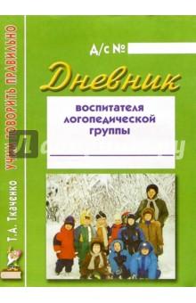 Дневник воспитателя логопедической группы - Татьяна Ткаченко