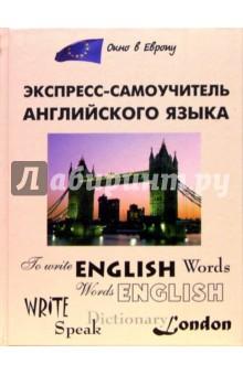 Экспресс-самоучитель английского языка - Евгений Загородний