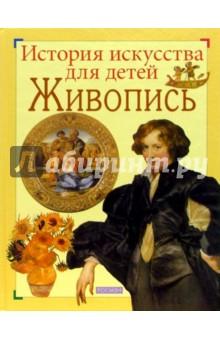 Живопись: Научно-популярное издание для детей - Софья Морозова
