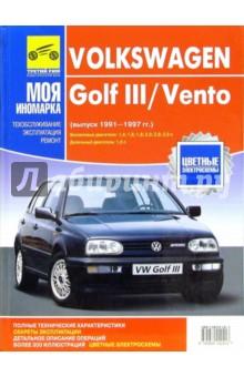 Volkswagen Golf III/Vento 1991-1997 черно-белое, цветные схемы