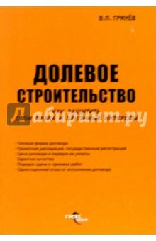 Долевое строительство. Как защитить свои права и законные интересы - Валерий Гринев