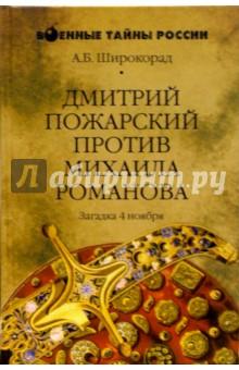 Дмитрий Пожарский против Михаила Романова. Загадка 4 ноября - Александр Широкорад