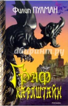 Филип Пулман - Граф Карлштайн обложка книги