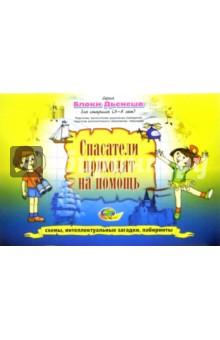 http://img1.labirint.ru/books8/73859/big.jpg