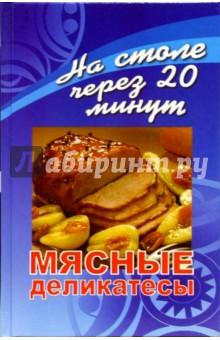 Мясные деликатесы - Галина Светлая