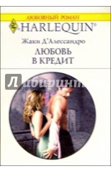 Любовь в кредит: Роман (1119) - Жаки Д'Алессандро