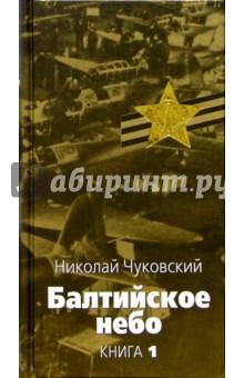 Балтийское небо: Роман: В 2 книгах. Книга 1 - Николай Чуковский