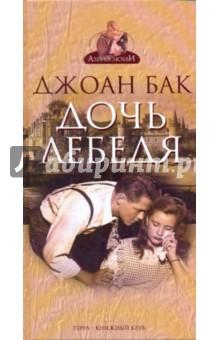 Дочь Лебедя - Джоан Бак
