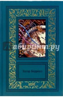 Сочинения в 3-х томах: Том 3: Безумный король. Бандит из Чертова каньона: Романы - Эдгар Берроуз