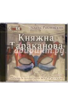 CD: Княжна Тараканова: Любовь в галантном веке. Рассказы - Эдвард Радзинский