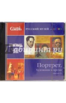 CD: Портрет. Художник и время (фильм 2)