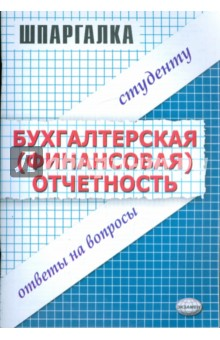 Шпаргалка по бухгалтерской (финансовой) отчетности - Мария Варламова