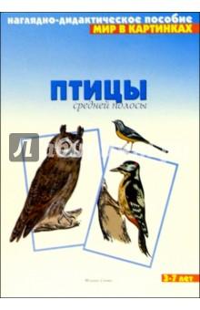 Мир в картинках: Птицы средней полосы. 3-7 лет