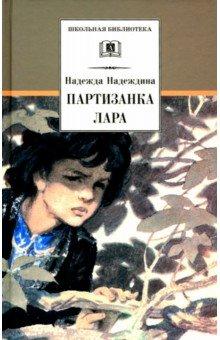 Партизанка Лара - Надежда Надеждина