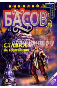 Ставка на возвращение: Фантастический роман - Николай Басов