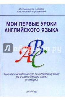 Мои первые уроки английского языка: Методическое пособие для учителей и родителей - О.В. Малова