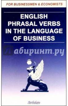 English Phrasal Verbs in the Language of Business.Для студентов и преподавателей экономических вузов - К. Солодушкина
