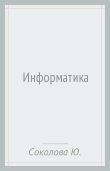Информатика - Юлия Соколова