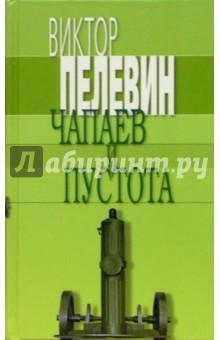 Чапаев и Пустота - Виктор Пелевин