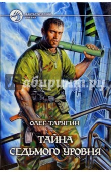 Тайна седьмого уровня: Фантастический роман - Олег Таругин
