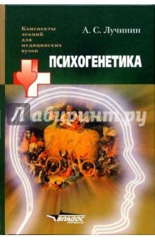 Психогенетика: Учебное пособие для студентов высших медицинских учебных заведений - Алексей Лучинин