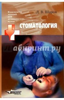 Стоматология: Учебное пособие для студентов высших медицинских учебных заведений - Дмитрий Шаров