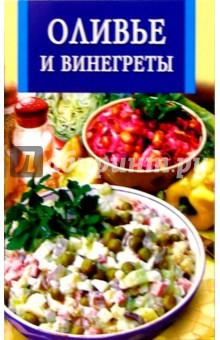 Искус. кулинарии: Оливье и винегреты (скр)